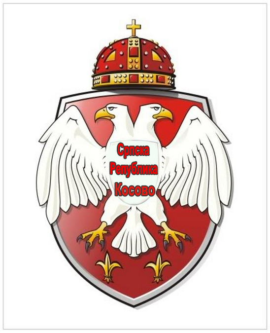 Ime: srpska republika kosovo.jpg Pregleda: 745 Veličina: 204.9 KB